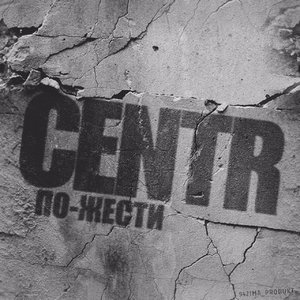 Image for 'По-жести - Single'