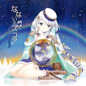 Image for 'キボウのソラ'