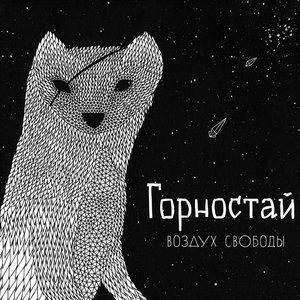 Image for 'Воздух свободы'