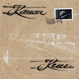 Image for 'Ikuinen Junan Kulku'