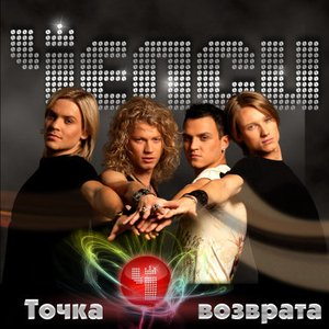 Image for 'Точка Возврата'