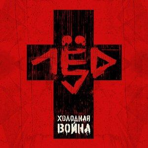 Image for 'Холодная Война'