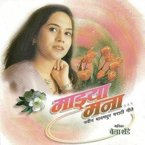 Image for 'Majhya Mana'