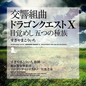 Image for '交響組曲「ドラゴンクエストX」目覚めし五つの種族'