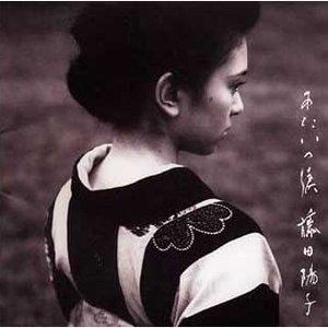 Image for '藤田陽子'