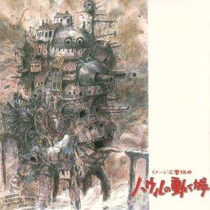 Image for 'Howl's Moving Castle Image Album'