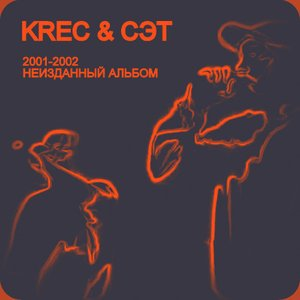 Image for 'krec & сэт'