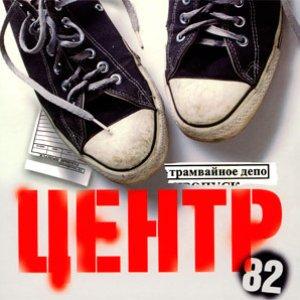 Bild für 'Трамвайное Депо'