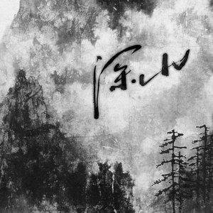 Image pour '深山'