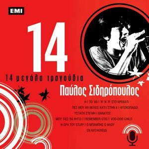 Image for '14 Megala Tragoudia - Pavlos Sidiropoulos'
