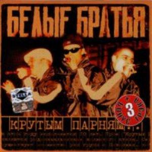 Image for 'Крутым Парням...'