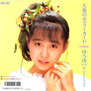 Image for '天使のボディーガード'