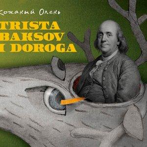 Image pour 'Trista Baksov i Doroga'