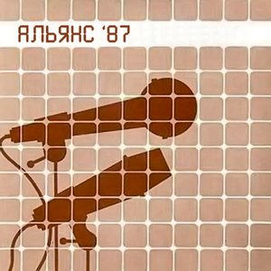 Image for 'Альянс '87'