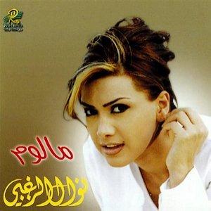 Image for 'Zanbi Ya NaS'