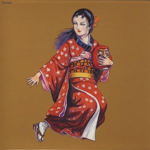 Image for '田園に死す'