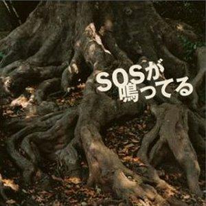 Image for 'SOSが鳴ってる'