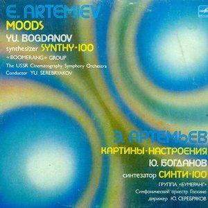 Image for 'Картины-Настроения'