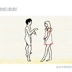 Image for '無所畏懼與寬容'