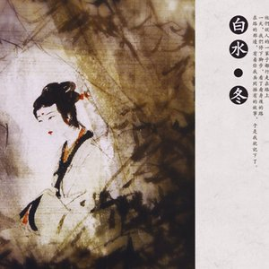 Image for '冬'