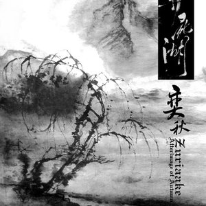 Image for '弈秋'
