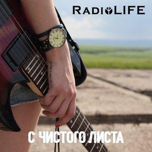 "Image for 'Radiolife ""С чистого листа"" (G-Music studio 2012)'"