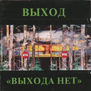 Image for 'Выхода Нет'
