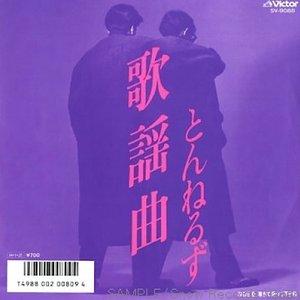 Image for '歌謡曲'