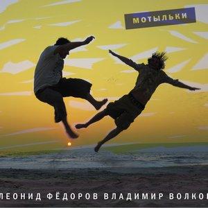Image for 'Мотыльки'