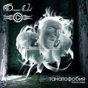 Image for 'ТАНАТОФОБИЯ [internet-single]'