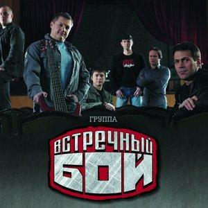 Image for 'Встречный Бой'