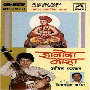 Image for 'Dnyanoba Maaza-Marathi Abhang'