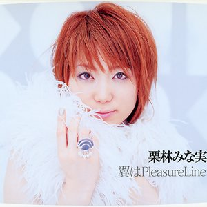 Image for '翼はPleasure Line'