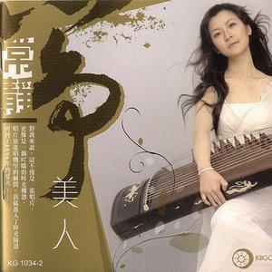 Image for '筝美人'
