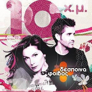 Image for '10 Hronia Mazi (10 H.M.)'