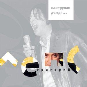 Image for 'На Струнах Дождя...'