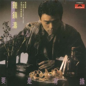 Image for '要是有緣'
