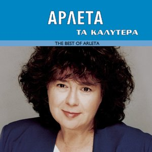 Image for 'Ta Kalitera - The Best Of'