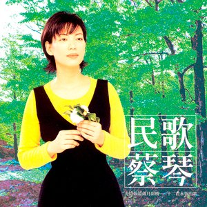 Image for 'Tsai Chin Folk'