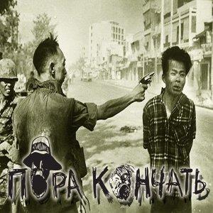 Bild für 'Pora Konchat - November songs'