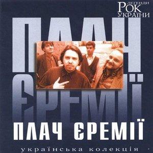 Image for 'Рок Легенди України'