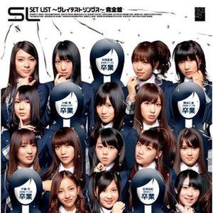 Image for 'SET LIST ~グレイテストソングス~ 完全盤'