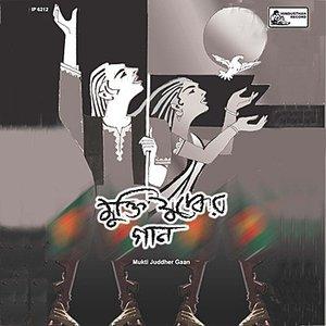 Image for 'Bangladesher Muktijuddher Gaan'
