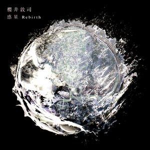 Immagine per '惑星-Rebirth-'