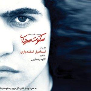 Image for 'Esmaeil Esfandiari'