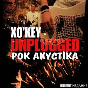 Image for 'Unplugged (Рок акустика)'