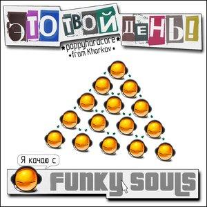 Bild för 'Я Качаю с Funky Souls'