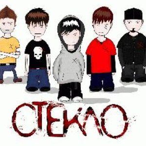 Image for 'Стекло'