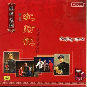 Bild för 'Beijing Opera: The Story of the Red Lantern'
