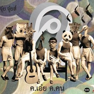 Image for 'Kho Oei Kho Khon'